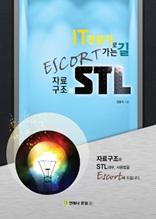 IT 전문가로 가는 길 Escort 자료구조와 STL