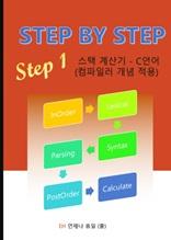 STEP BY STEP STEP 1 스택 계산기 - C언어 (컴파일러 개념 적용)
