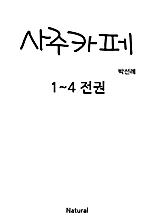 사주카페 (1~4 전권) - 체험판