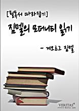 [필독서 따라잡기] 짐멜의 모더니티 읽기(게오르그 짐멜)
