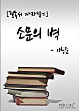 [필독서 따라잡기] 소문의 벽(이청준)