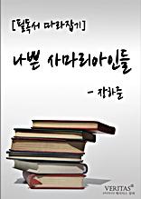 [필독서 따라잡기] 나쁜 사마리아인들(장하준)