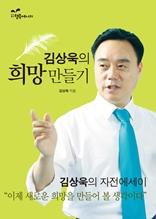 김상욱의 희망만들기