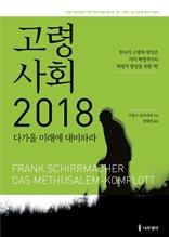 고령사회 2018, 다가올 미래에 대비하라