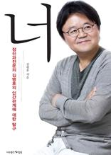 너 : 정신과전문의 김병후의 인간관계에 대한 탐구