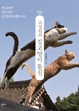 고경원의 길고양이 통신
