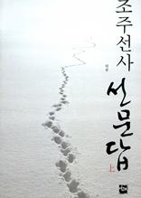 조주선사 선문답(상)