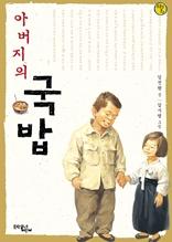 아버지의 국밥 - (보름달문고 13)