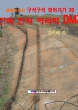 민족 한의 허리띠 DMZ