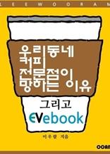 우리 동네 커피 전문점이 망하는 이유 그리고 EVebook