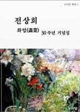 전상희 화업 30주년 기념집