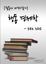 [필독서 따라잡기] 행동경제학(도모노 노리오)