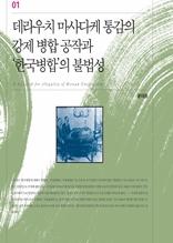 데라우치 마사다케 통감의 강제 병합 공작과 '한국병합'의 불법성