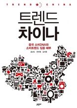 트렌드 차이나 - (중국 소비DNA와 소비트렌드 집중 해부)