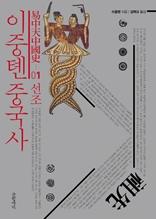이중톈 중국사 (01 선조)