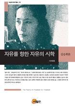 자유를 향한 자유의 시학 : 김승희론