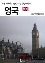 2년 20개국, 정보 가득 유럽여행기 : 영국편