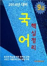 2014년 9급 국어 핵심정리