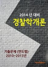 2014년 경찰학개론 기출문제(연도별)