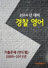 2014년 경찰 영어 기출문제(연도별)