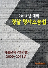 2014년 경찰 형사소송법 기출문제(연도별)
