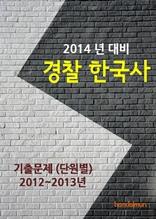 2014년 경찰 한국사 기출문제(단원별)