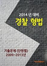 2014년 경찰 형법 기출문제(단원별)