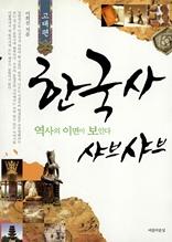 한국사 샤브샤브 고대편