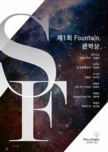 제 1 회 Fountain SF 문학상 작품집