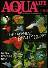 아쿠아라이프- Guppy Breeding Note 1
