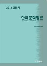 한국문학평론2013상반기
