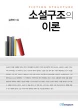 소설구조의 이론