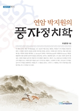 연암 박지원의 풍자정치학