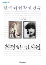 한국여성작가연구 (최정희·김지원)