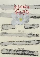 통일시대와 북한 문학