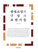 현대소설의구성과표현기술