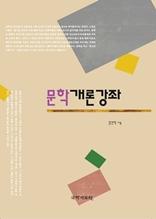 문학개론강좌