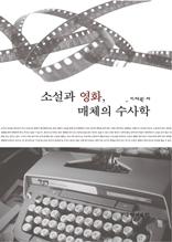 소설과 영화 매체의 수사학