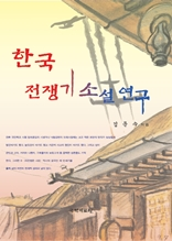 한국 전쟁기 소설 연구