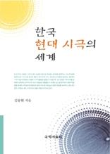 한국 현대 시극의 세계