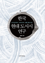 한국 현대 도시시 연구