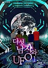 다섯 남자와 UFO 1