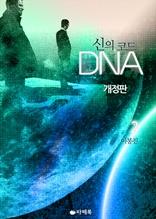 신의 코드 DNA (개정판) 2 (완결)