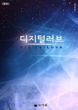 [합본] 디지털 러브 [전2권/완결]