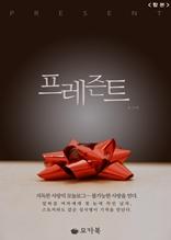 [합본] 프레즌트 [전2권/완결]