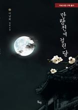 만량전에 걸린 달