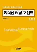 리더십 터닝 포인트