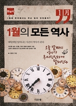 1월의 모든 역사 - 한국사