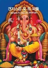 갠지스강 오 드 퍼퓸(Ganges R. EAU DE PARFUM)