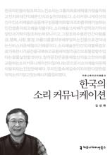 한국의 소리 커뮤니케이션